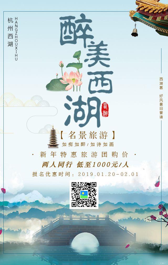 小清新淡蓝风杭州西湖之旅宣传活动