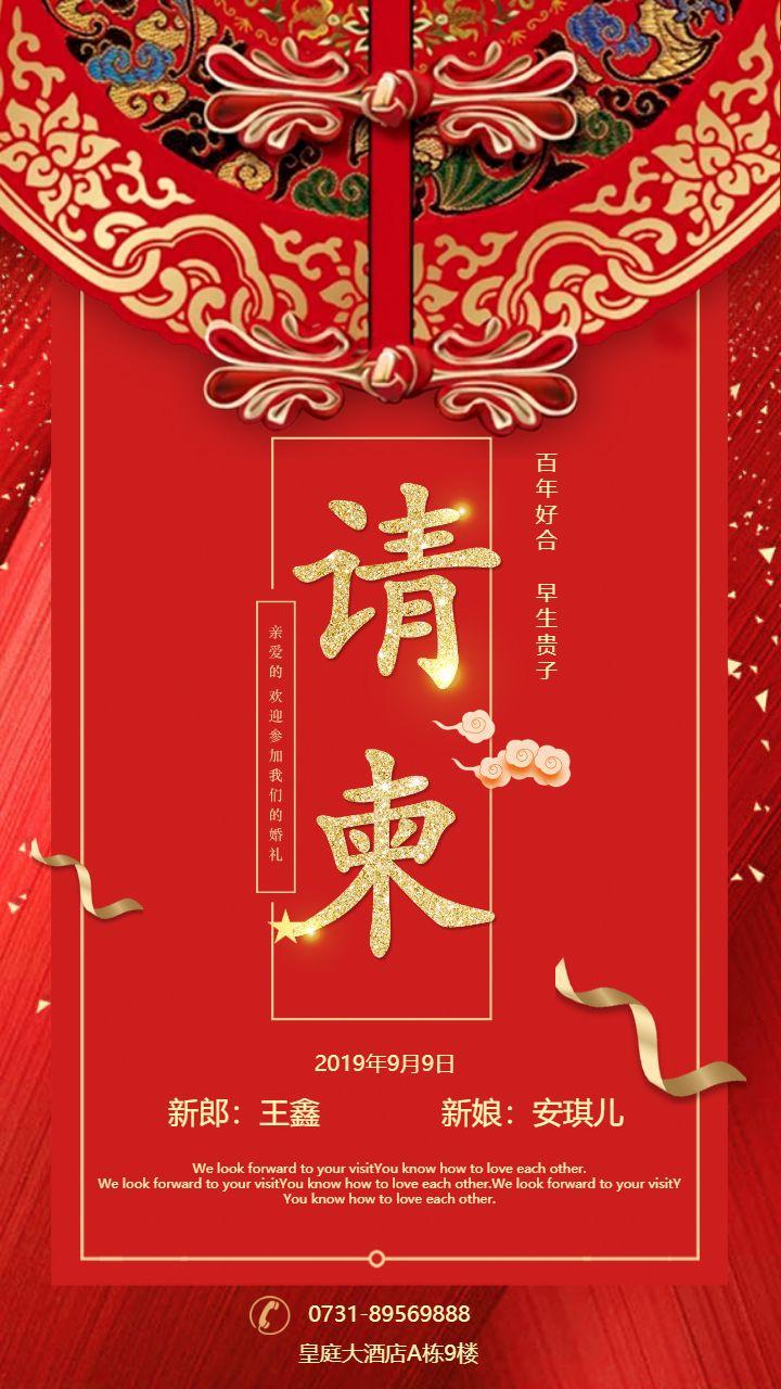 中国红婚礼邀请函