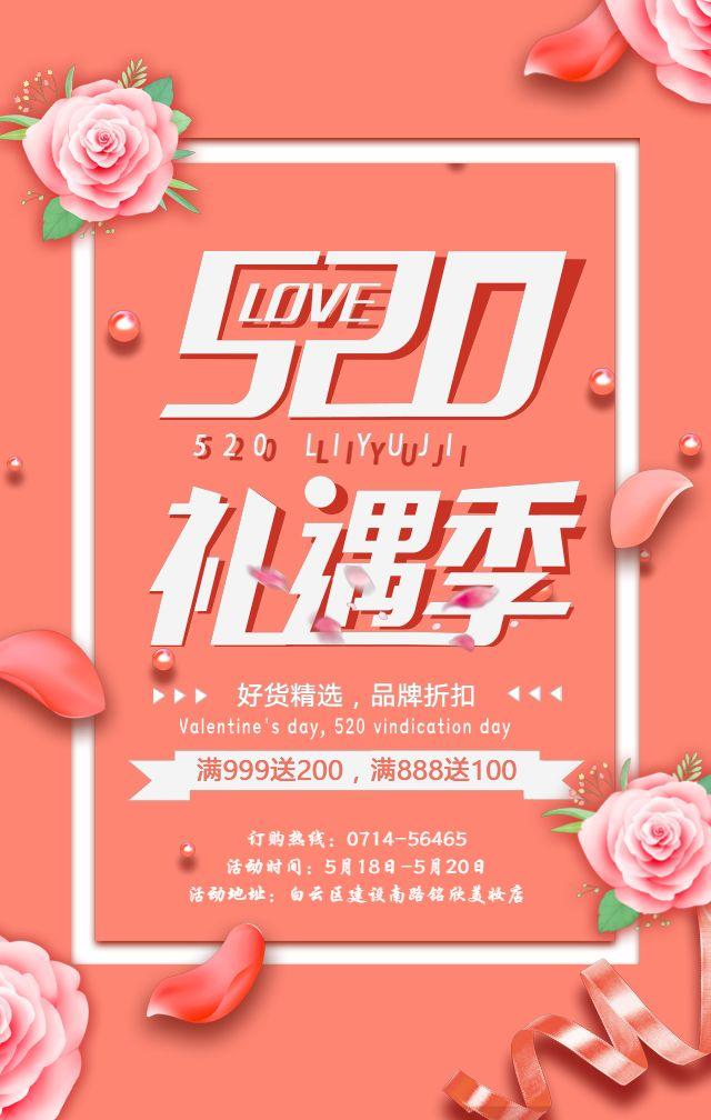 520情人节促销商城促销护肤品化妆品活动促销宣传