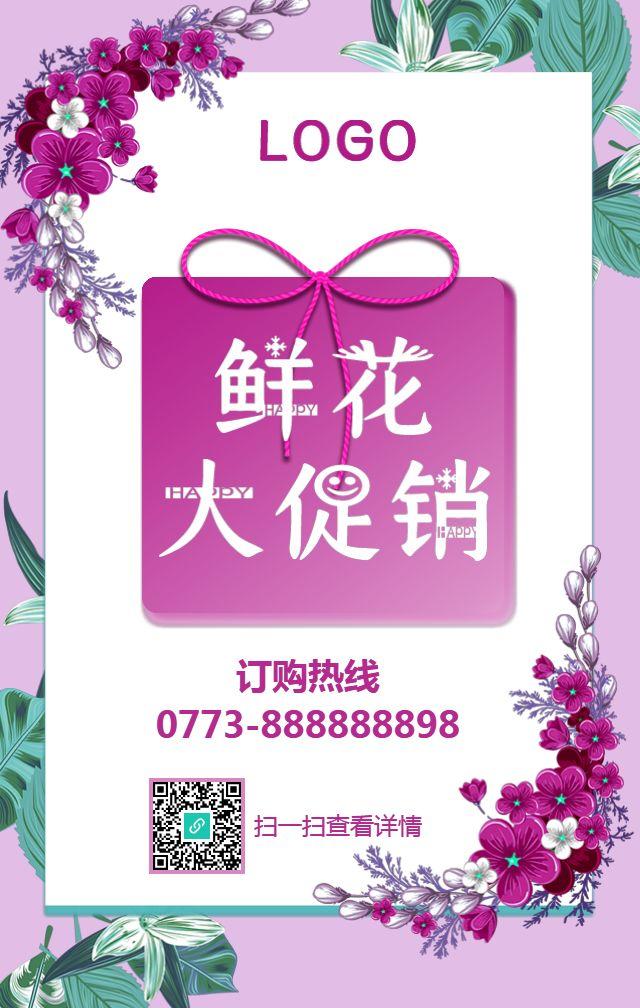 520鲜花店促销