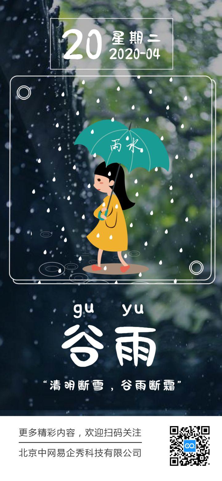 每日一词24节气之谷雨
