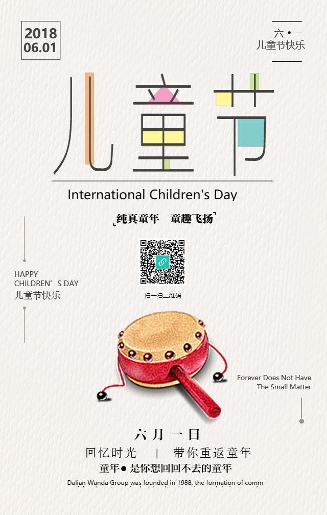 61儿童节日签快乐祝福语手机海报