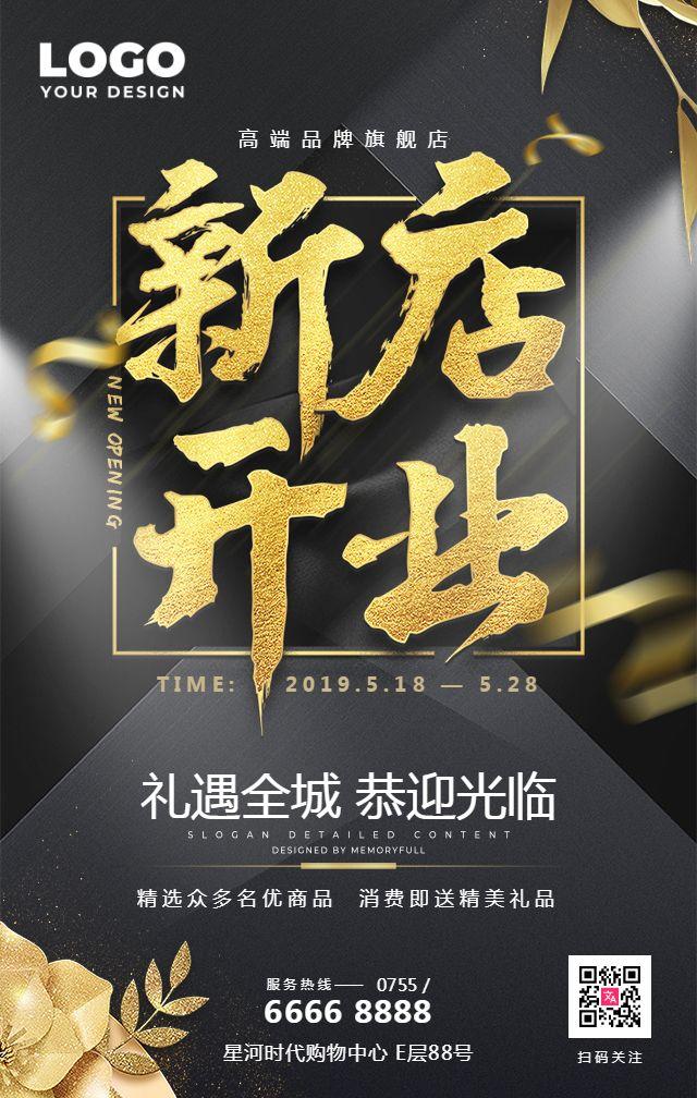 高端黑金质感新店开业海报