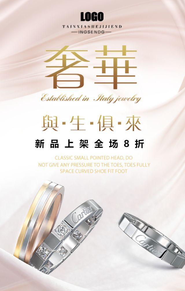 珠宝首饰宣传唯美时尚简约清新