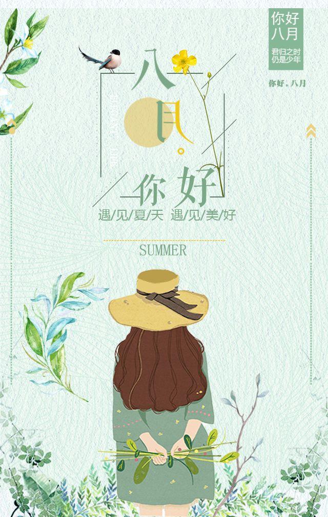 你好8月遇见夏天小清新文艺相册