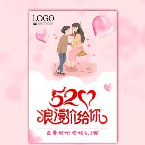 520珠宝鲜花化妆品服饰促销活动
