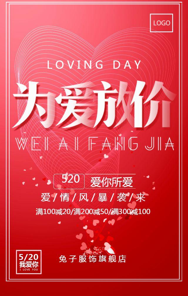 520情人节节日为爱放价活动促销 珠宝首饰服装宣传