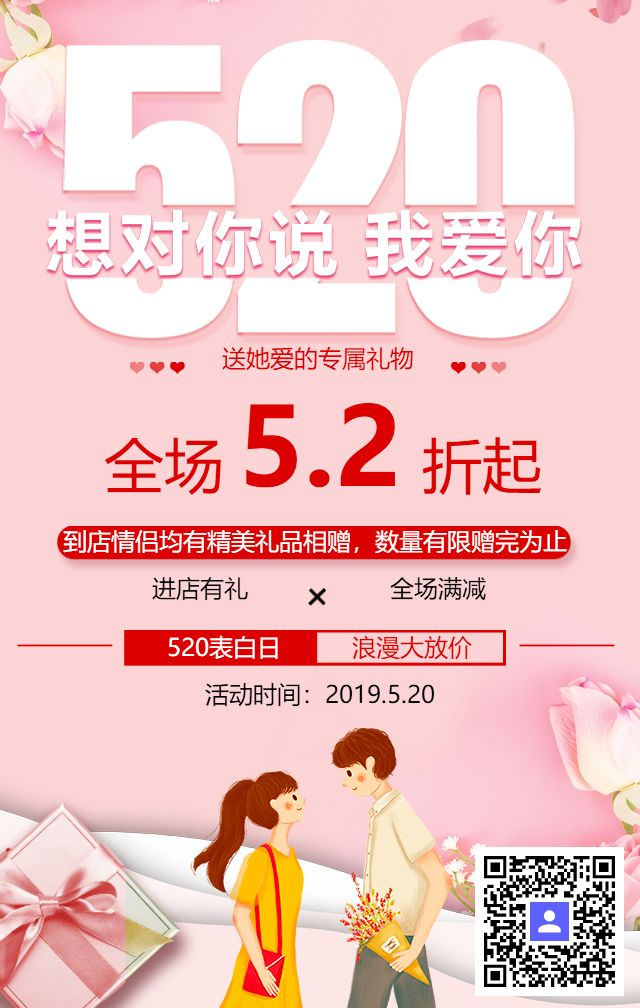 520情人节表白促销服装服饰鲜花促销活动促销宣传