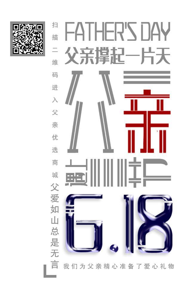 父亲节创意产品促销618年中大促六一八专场促销
