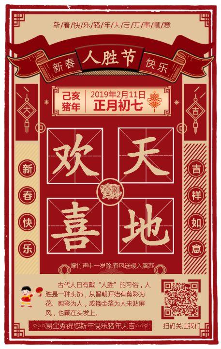 2019过年好春节快乐正月初七