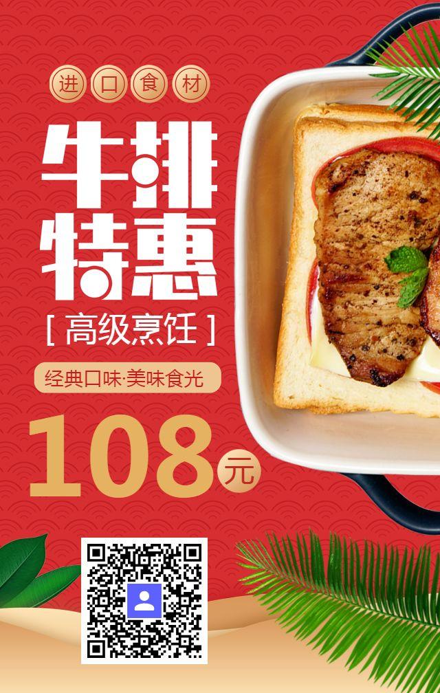 西餐厅牛排自助餐开业美食宣传