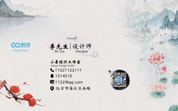 个人公司名片水墨中国风