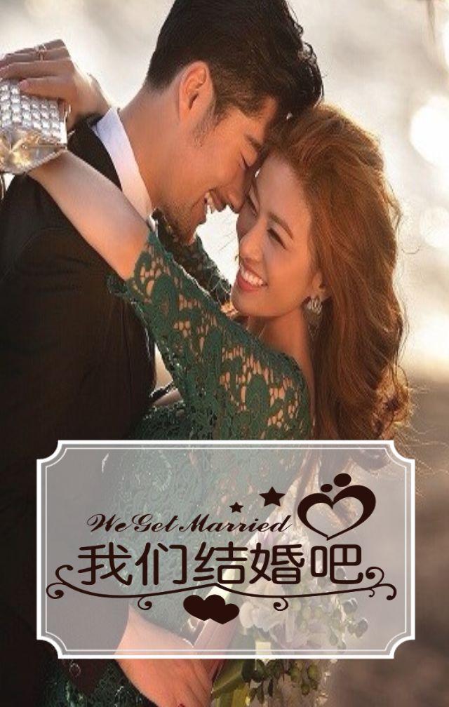 欧美风唯美婚礼邀请函结婚相册爱情告白相册