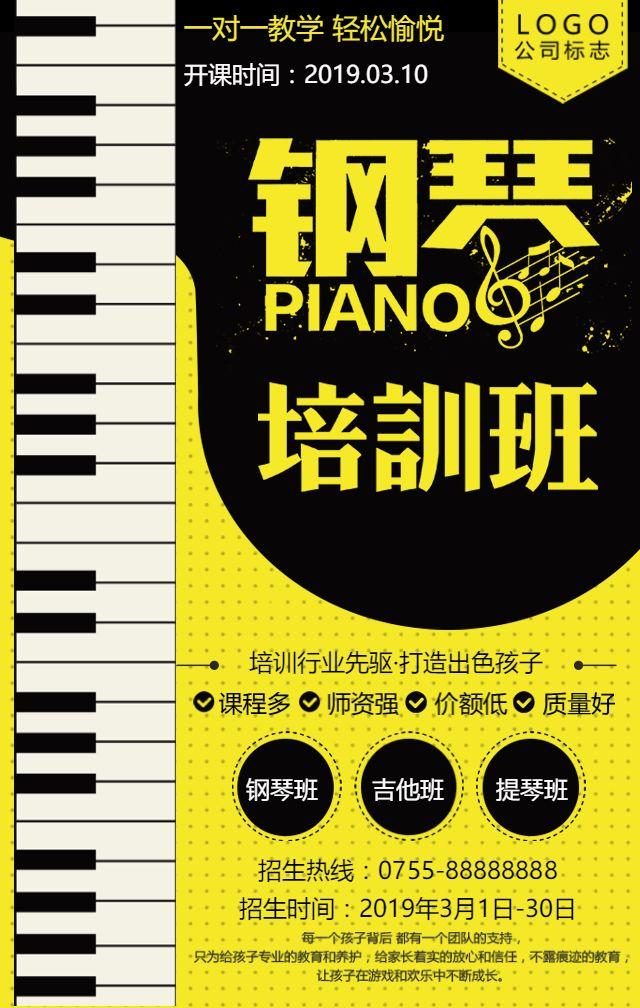 钢琴培训班招生报名琴行招生钢琴培训机构艺考培训