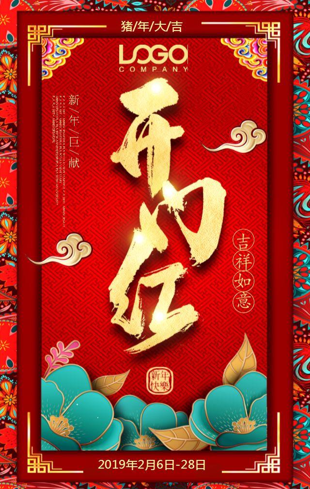 新春汽车企业4S店盛大开业开门红活动