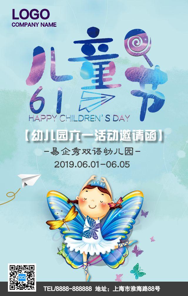 61六一儿童节幼儿园活动邀请函