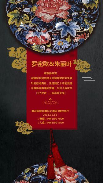 中式古典印花黑红婚礼邀请函