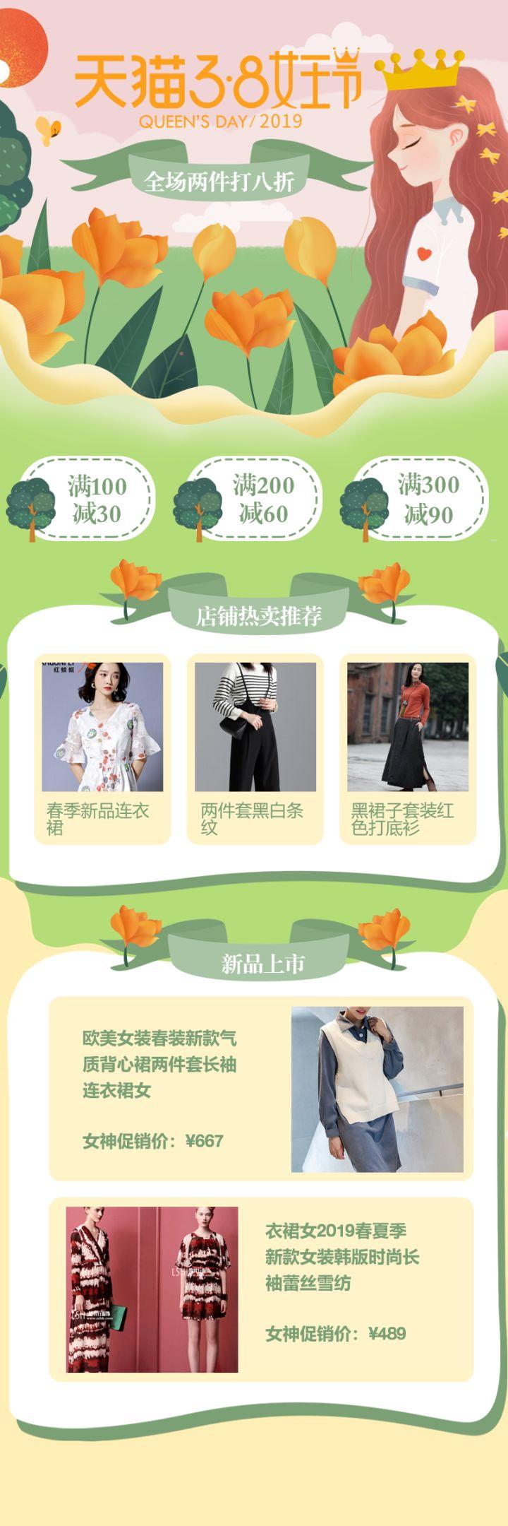 清新三八妇女节38女神节商品促销