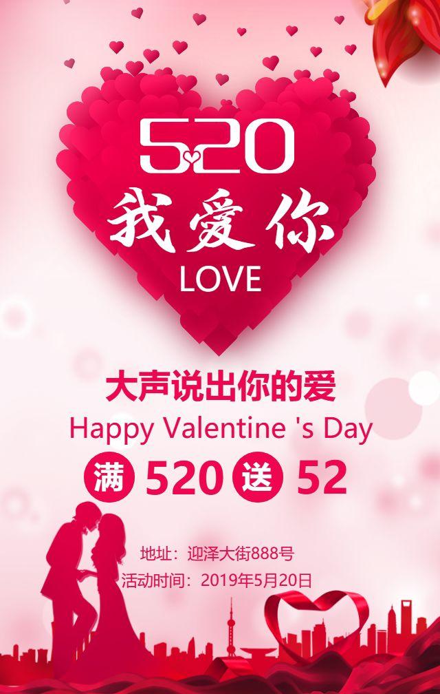 520商场服装店化妆品餐厅促销