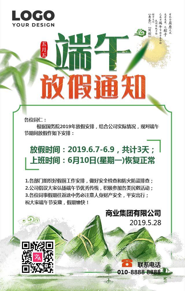 端午节放假通知传统粽子节