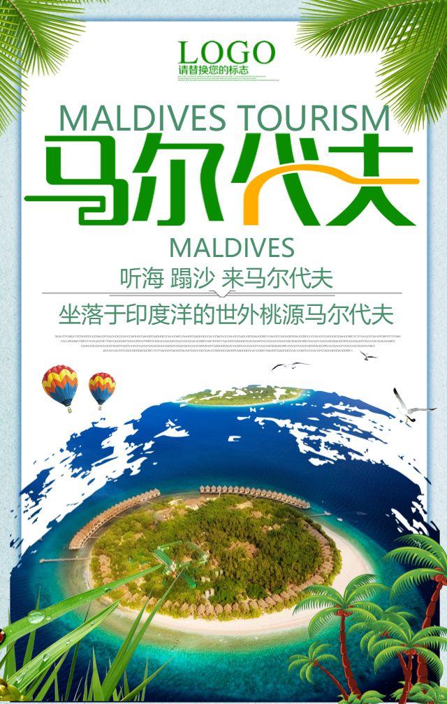 马尔代夫蜜月度假海岛游