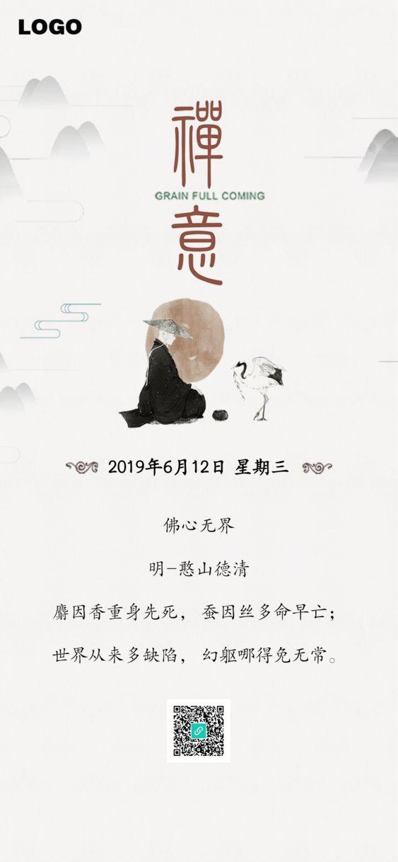 套装模板中国传统文化禅意宣传