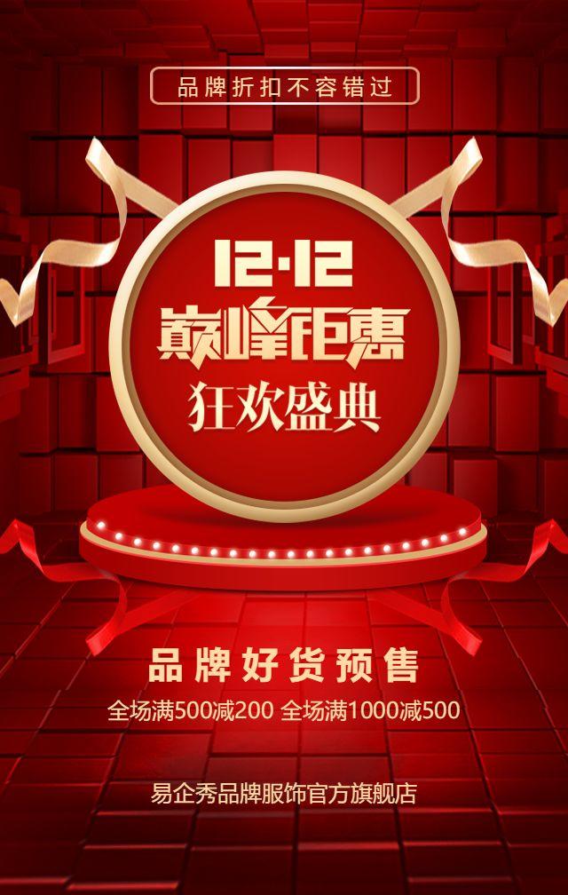 大红双十二活动促销双12巅峰钜惠