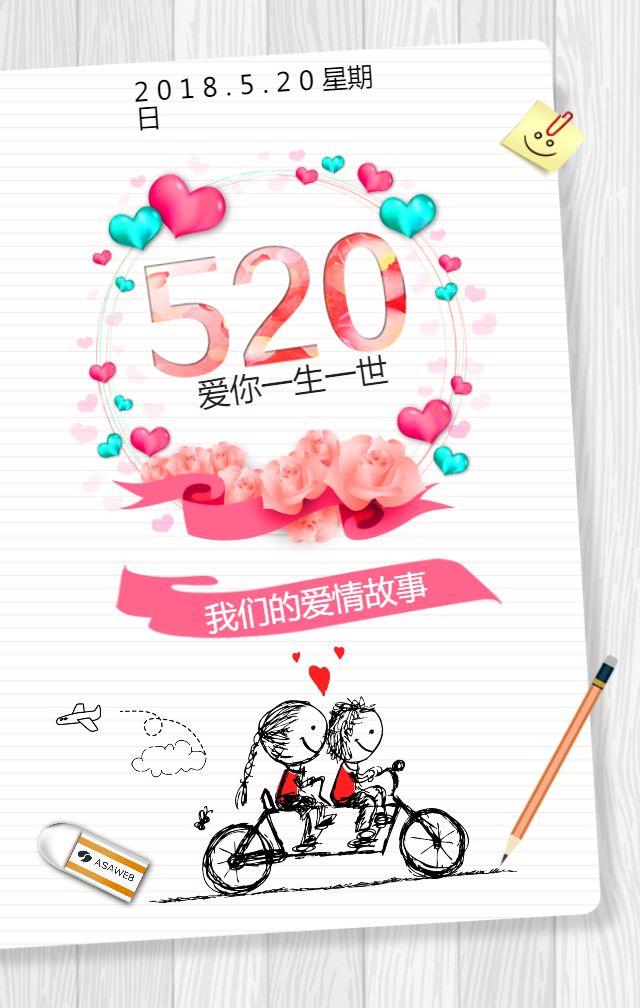 520表白相册情侣纪念册爱情回忆录