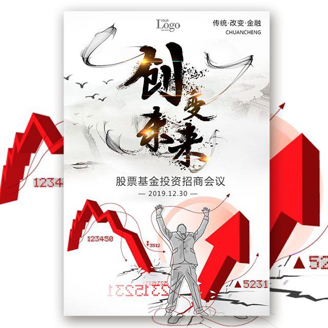 股票基金投资招商会议邀请函金融商务峰会论坛邀请函