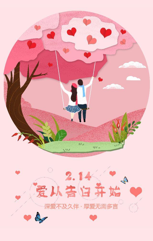 情人节恋爱表白纪念日相册 告白求婚表白相册情侣相册