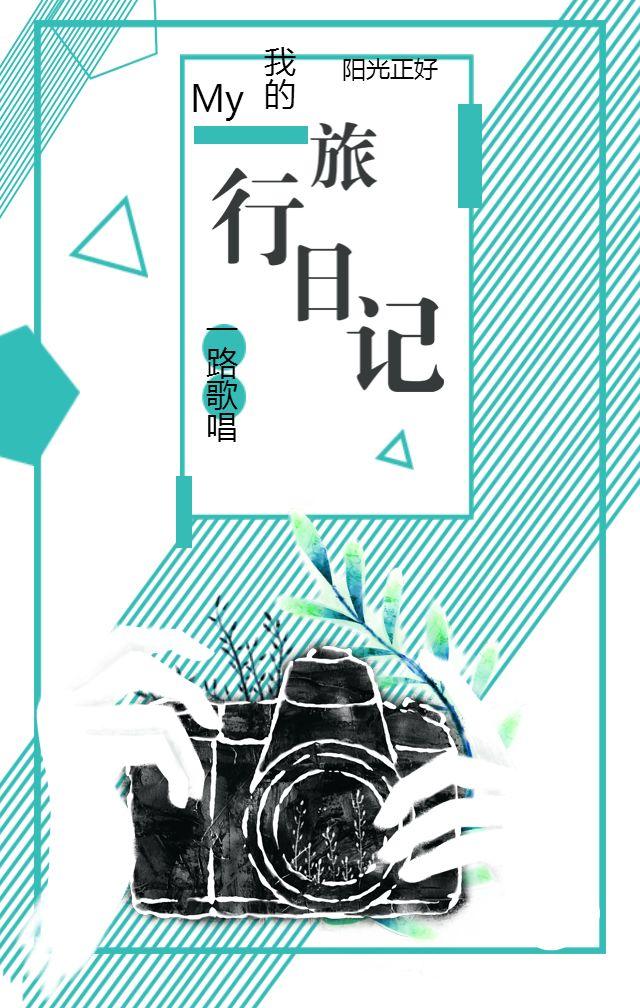 旅行日记/恋爱/美食音乐相册