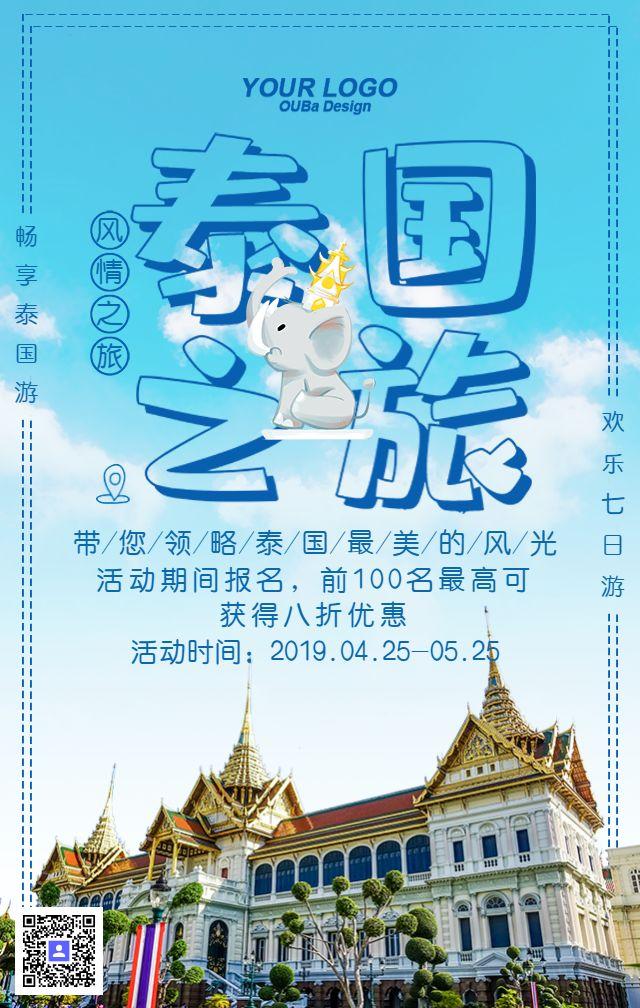 东南亚泰国愉快之旅宣传旅行社景点路线宣传推广