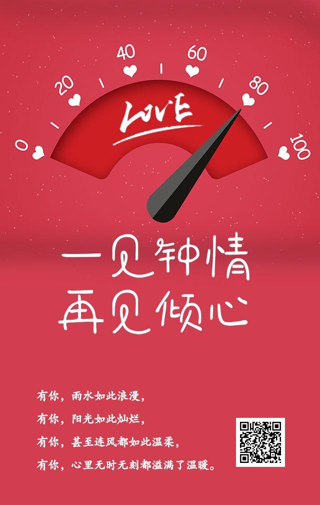 520情人节祝福海报