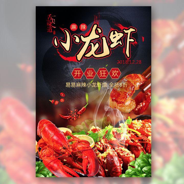 麻辣小龙虾开业龙虾馆海鲜馆开业小龙虾加盟