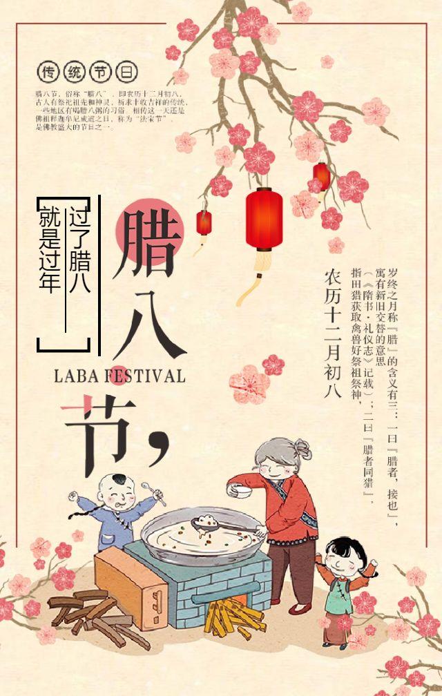 腊八节,传统民俗