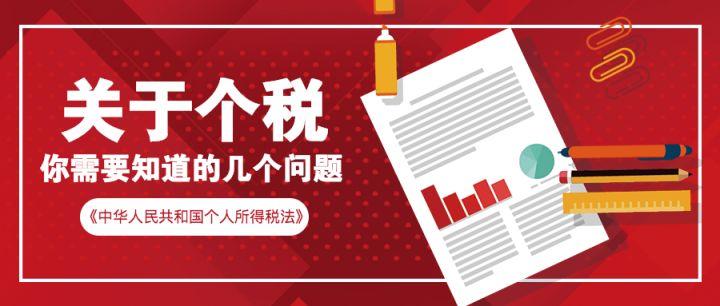 红色扁平化卡通党建个税改革宣传