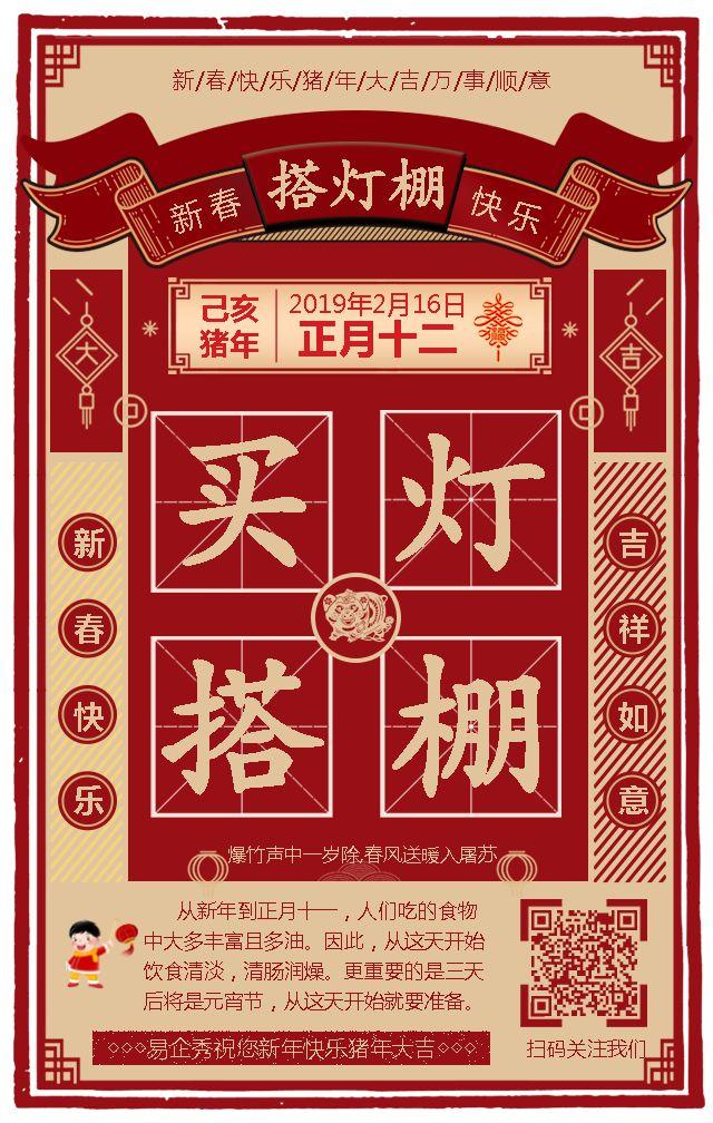 2019过年好春节快乐正月十二