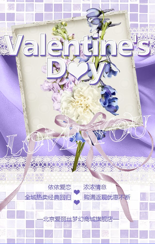 紫色浪漫/情人节/服装首饰/香水产品/通用促销