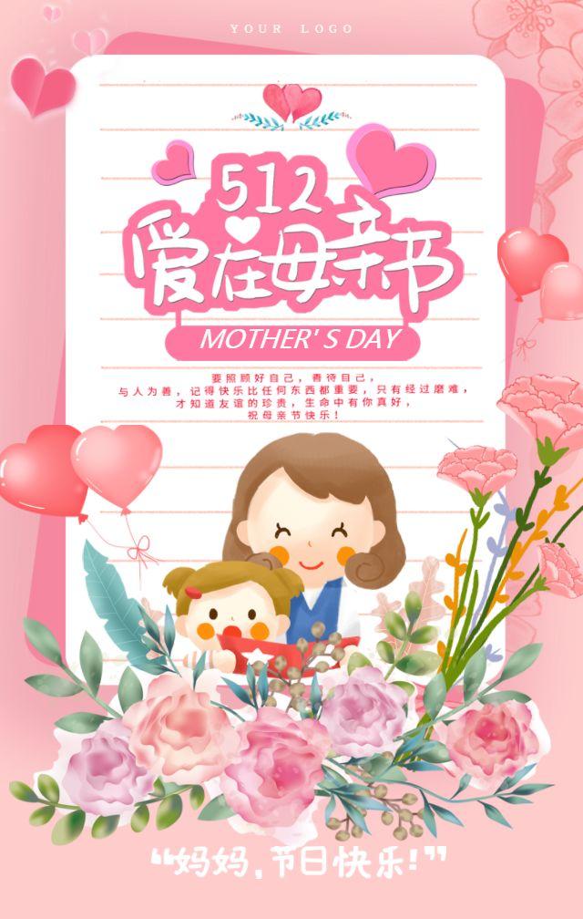 感恩母亲节鲜花促销推广活动海报