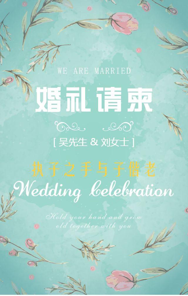 绿色清新婚礼请柬