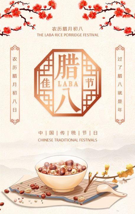 传统中国风腊八节介绍宣传