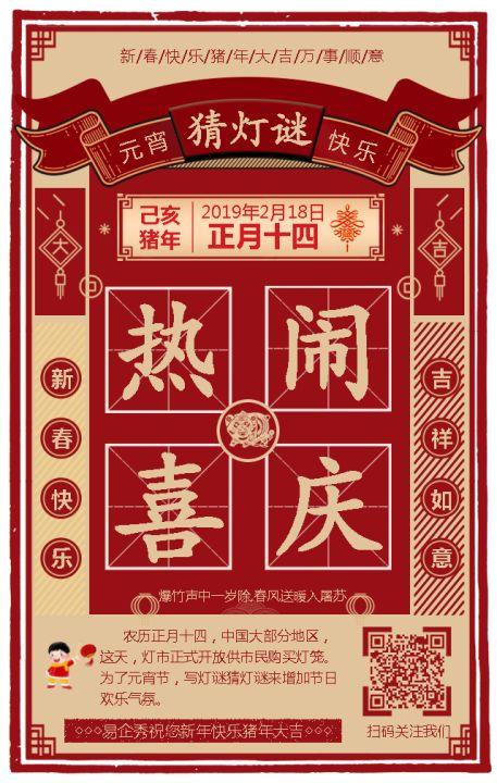 2019过年好元宵节快乐正月十四