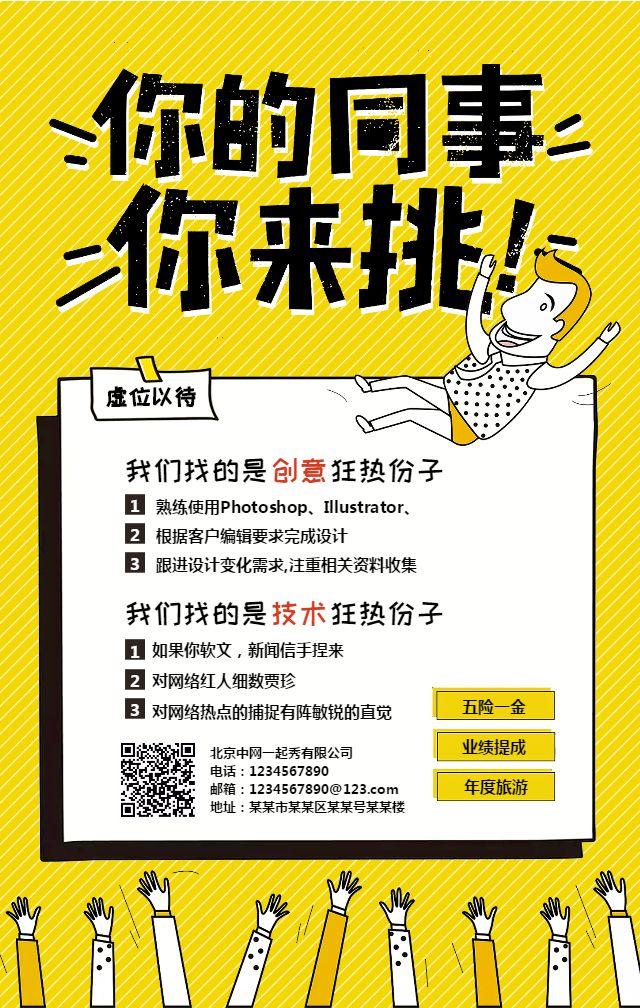 黄色卡通简约活泼大字报招聘海报