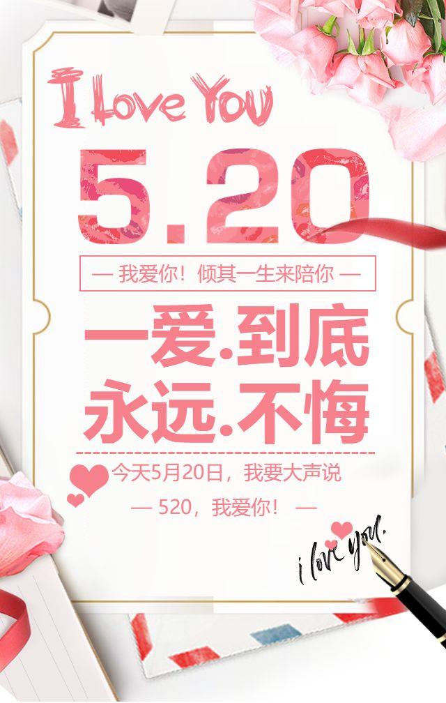 520表白情侣纪念520祝福