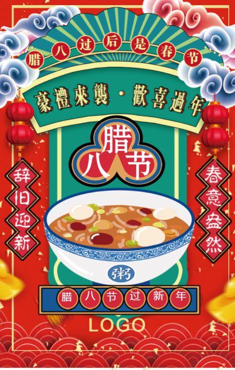 腊八节日祝福企业祝福贺卡活动促销企业宣传