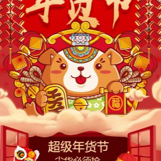 喜庆春节年货活动促销