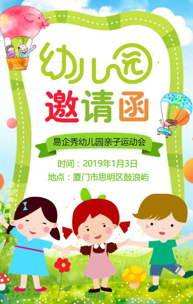幼儿园运动会亲子活动邀请函