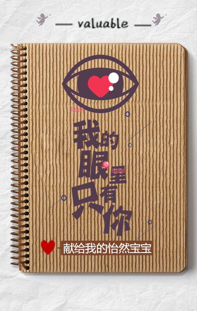 情人节七夕520感人恋爱纪念相册礼物