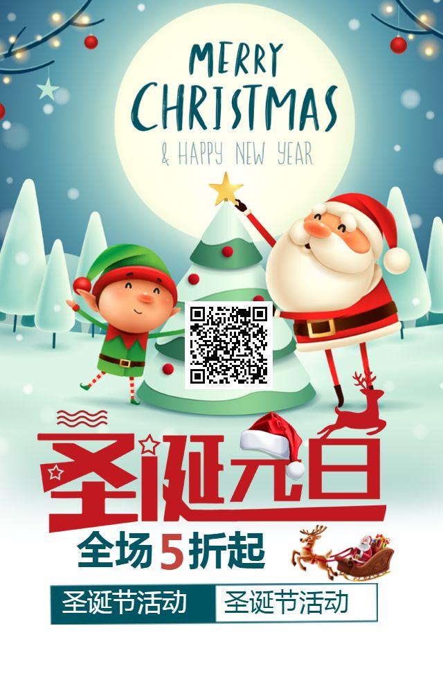 小清新圣诞节礼物促销活动宣传