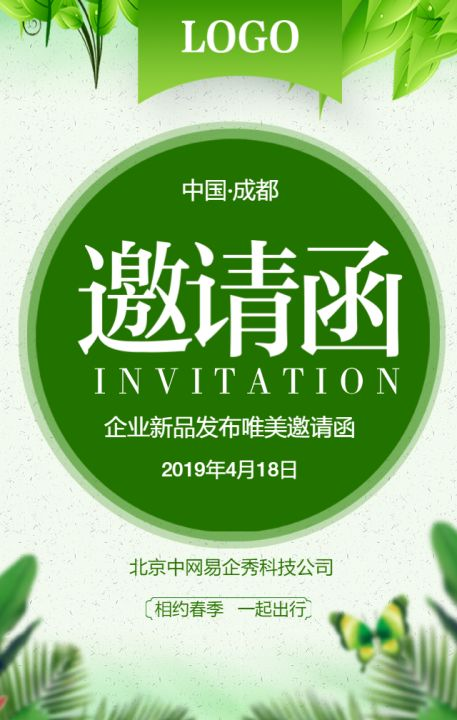绿色小清新邀请函公司会议活动邀请函发布会邀请函